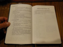 chinese new testament and greek book with workbook holman 019